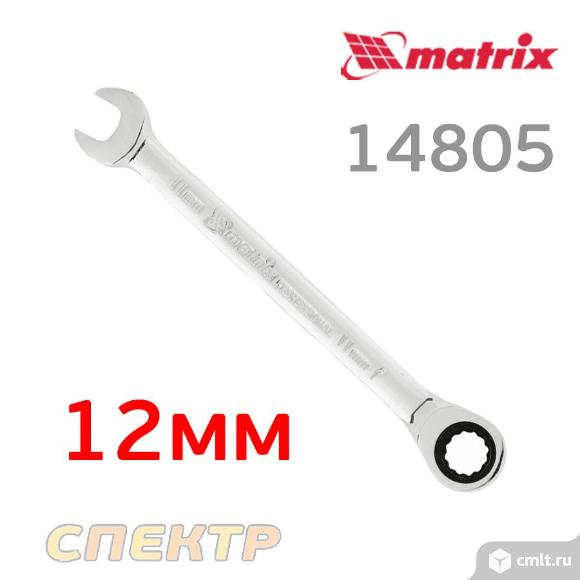 Ключ комбинированный с трещоткой 12мм MATRIX 14805. Фото 1.