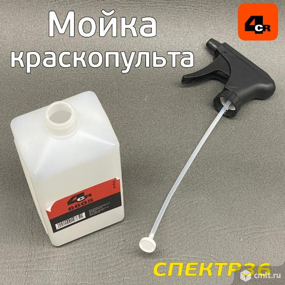 Бутыль-распылитель для промывки краскопультов 4CR (черный). Фото 7.
