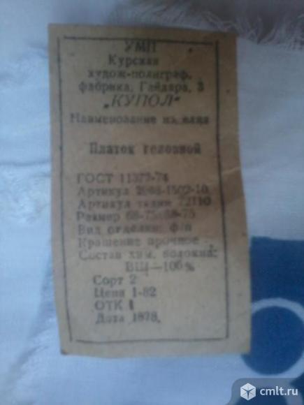 Платок головной  СССР. Фото 3.