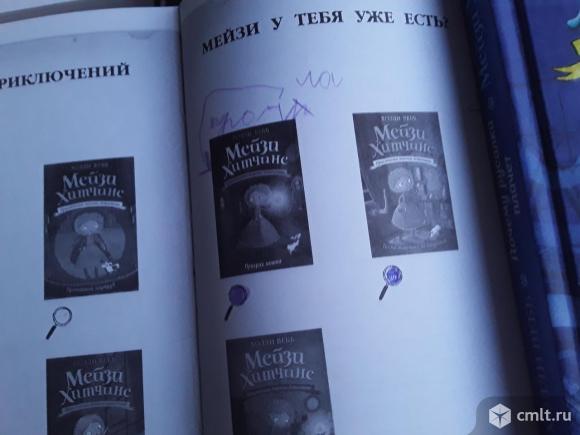 """4шт. Одним лотом. Книги Холли Вебб """"Мейзи Хитчинс"""". Фото 10."""