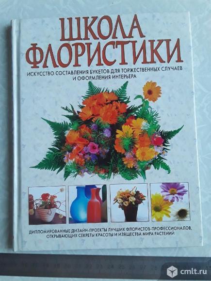 Книга Школа флористики 2007г.. Фото 1.