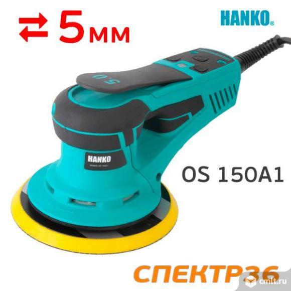 Электро шлифмашинка D150 HANKO OS 150A1 (5мм) бесщеточная. Фото 1.