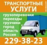 Транспортные Услуги.