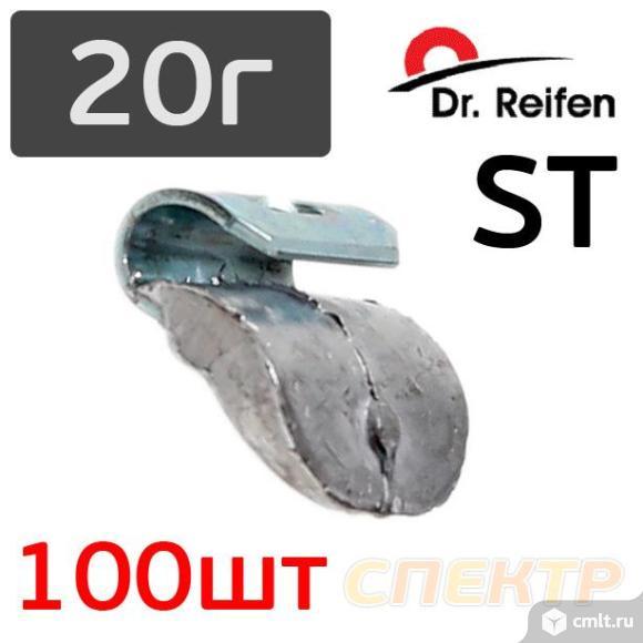 Балансировочные грузики ST 20г (100шт)  Dr.Reifen. Фото 1.