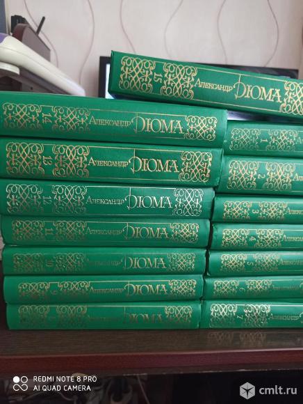 А.Дюма, 15 томов. Фото 1.