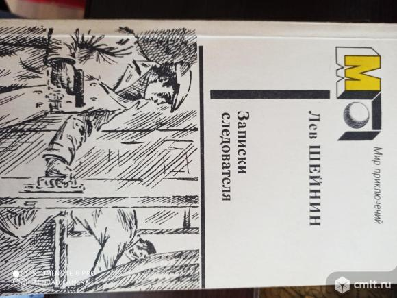 Л.Шейнин Записки следователя. 1986 г. Фото 1.