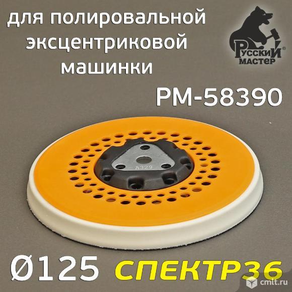 Оправка-липучка 5/16+М8 ф125 РМ-58390 (multi) для РМ-53678 п. Фото 1.