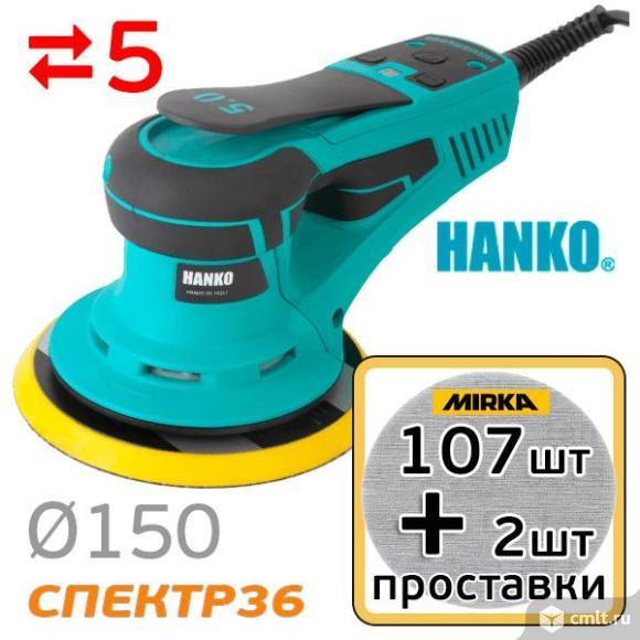 Электро шлифмашинка D150 HANKO OS 150A1 (5мм) + 109шт. Фото 1.