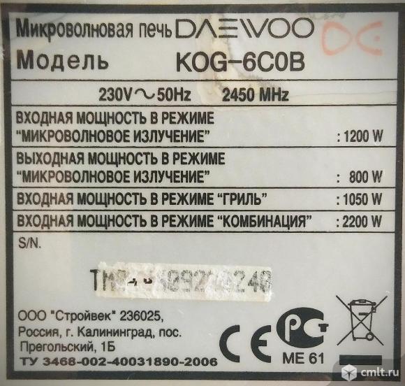 Микроволновая печь Daewoo. Фото 6.