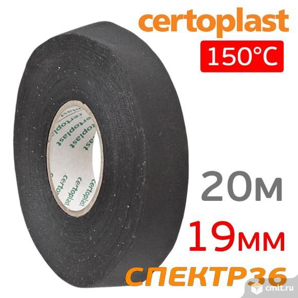 Изолента лавсановая Certoplast SE525 (19ммх20м). Фото 1.
