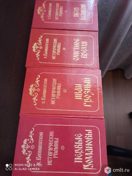 К.Валишевский Исторические романы, 4 тома. Фото 2.