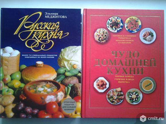 Популярные книги по кулинарии. Фото 1.