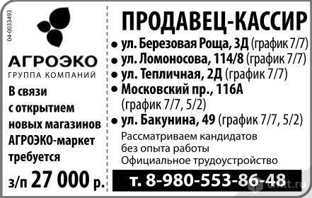Продавец-Кассир