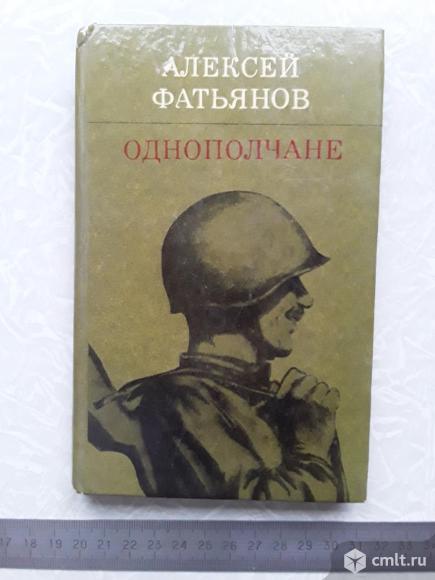 Фатьянов А. Однополчане. М Сов.Россия 1980г.. Фото 1.