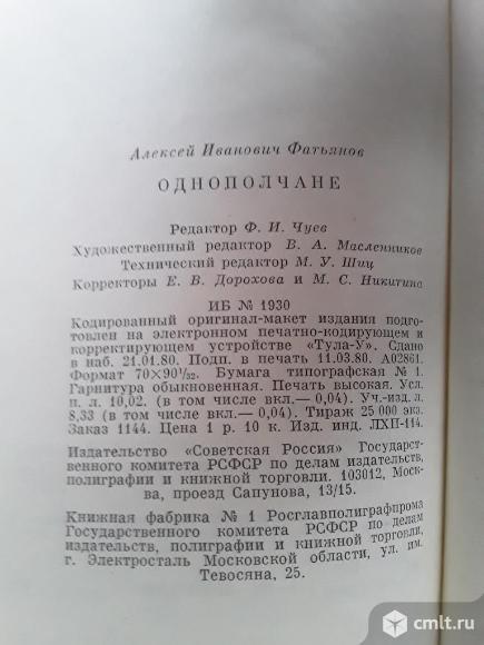 Фатьянов А. Однополчане. М Сов.Россия 1980г.. Фото 13.