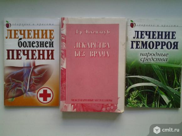 Книги на медицинские темы. Фото 1.