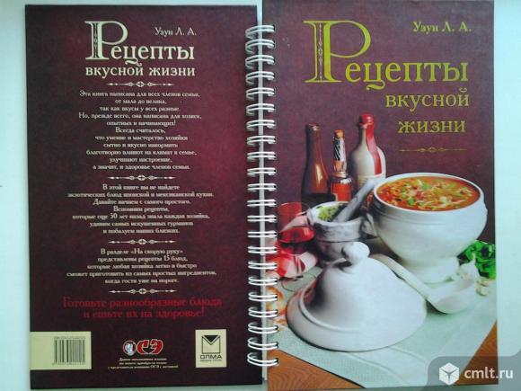 Кулинарные рецепты. Фото 1.