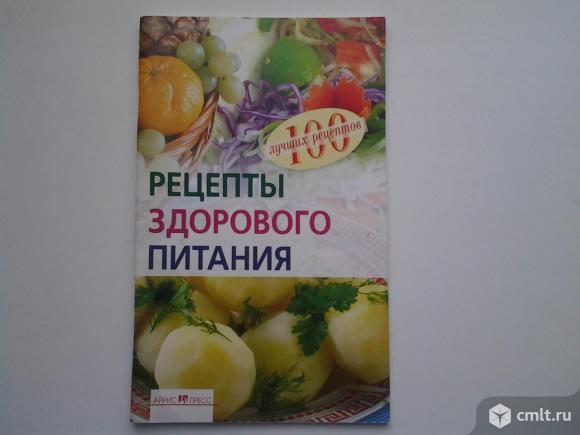 Лечение и питание при различных заболеваниях. Проверенные рецепты.. Фото 5.