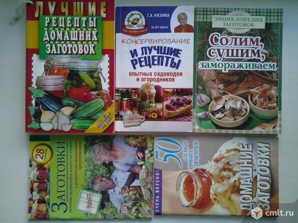 Заготовки из овощей, фруктов и др.. Фото 1.