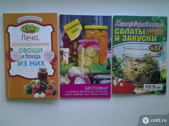 Заготовки из овощей, фруктов и др.. Фото 6.