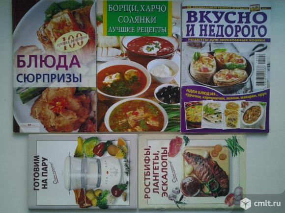 Миллион рецептов блюд. Фото 3.
