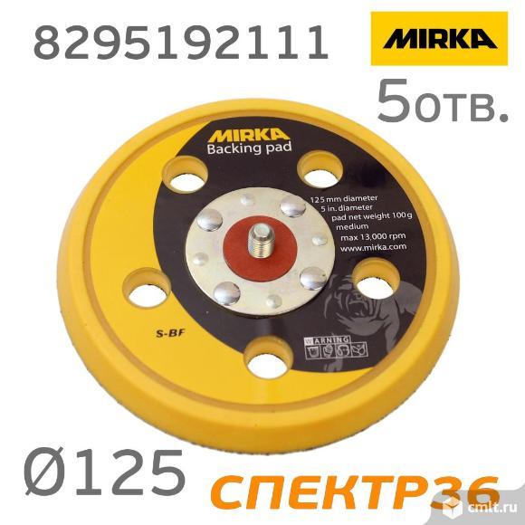Оправка-липучка 5/16 ф125 Mirka для DEROS MEDIUM 5отв.. Фото 1.