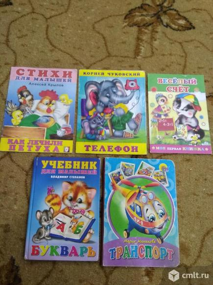 Книжки детские. Фото 1.