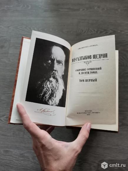 Салтыков Щедрин М. Е. 1988г собрание 10 томов. Фото 6.