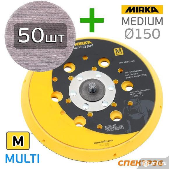 """НАБОР: тарелка 5/16"""" ф150 Mirka для Deros/Schtaer + абразивы. Фото 1."""