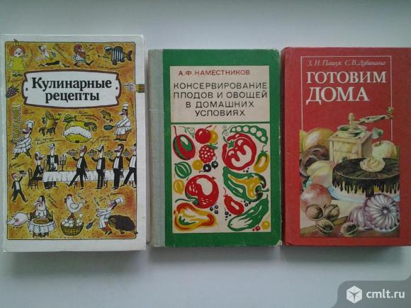 Популярные книги по кулинарии. Фото 13.