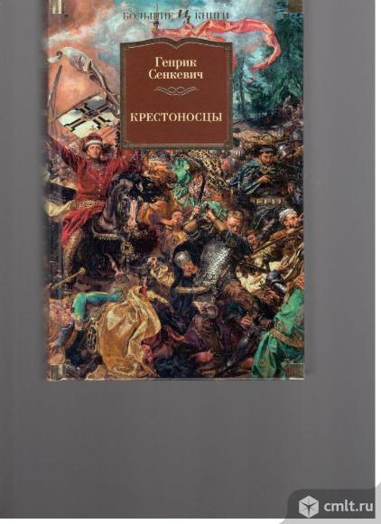 Иностранная литература.Большие книги.. Фото 2.