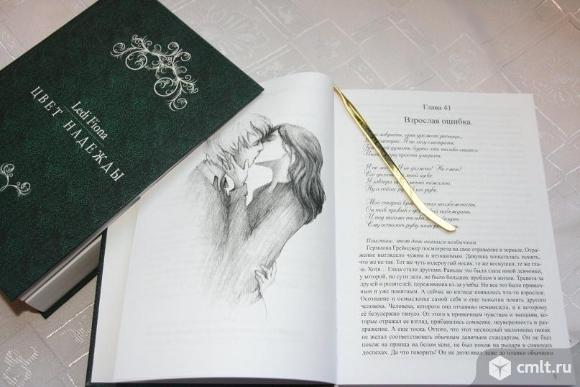 """Книгу """"Цвет Надежды"""" Ledi Fiona. Фото 1."""