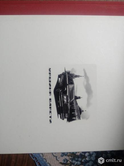 """Книгу """"Машина власти"""" продам. Фото 1."""