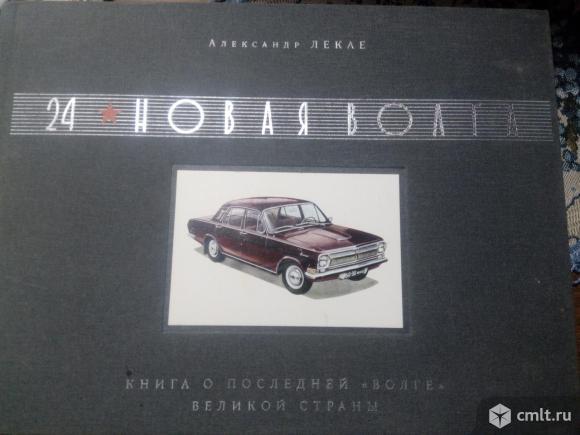 """Книгу """"24 Новая Волга"""" продам. Фото 1."""