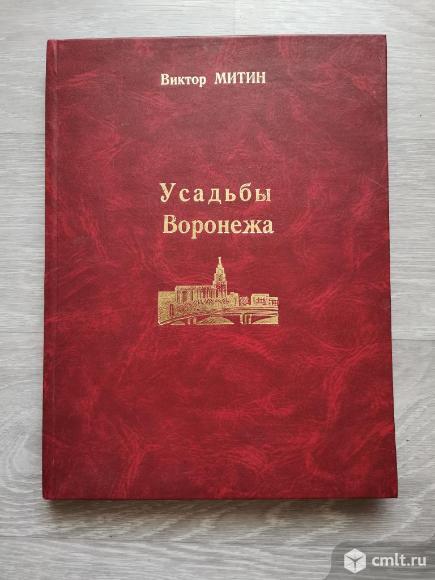Усадьбы Воронежа XVIII, XIX, XX веков / В.А. Митин 2004 г.