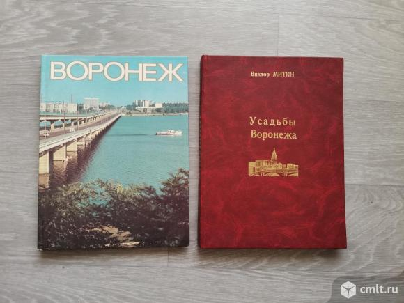 Воронеж Фотоальбом 1995 г (Книга). Фото 5.
