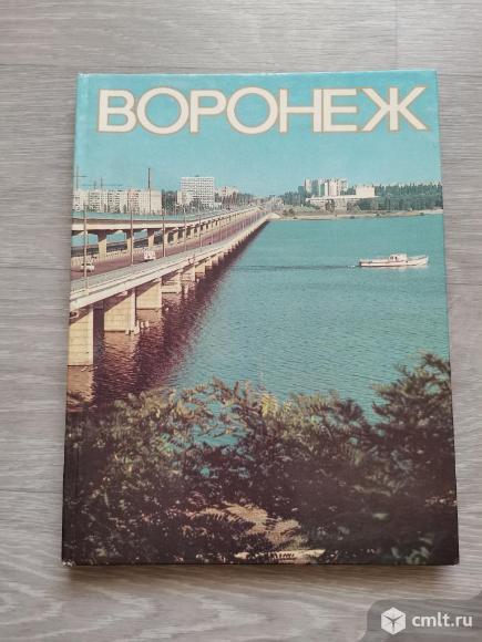Воронеж Фотоальбом 1995 г.