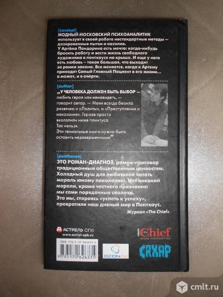 Графический роман Толковый словарь и другое. Фото 12.