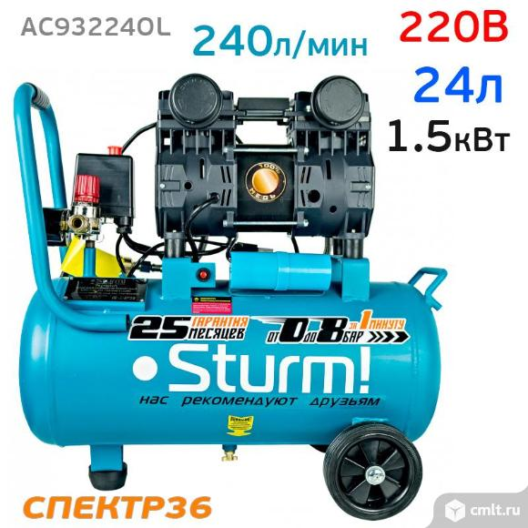 Компрессор бесмалянный Sturm! AC93224OL (220В, 240л/мин). Фото 1.