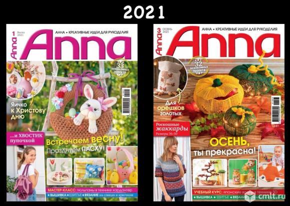 Журналы Anna 2021. Фото 1.