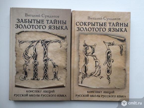 """В.Сундаков """"Забытые тайны золотого  языка"""". Фото 1."""