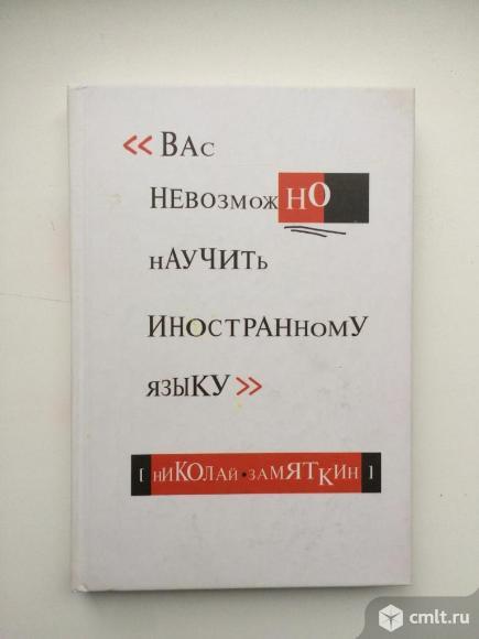 """Н.Замяткин """"Вас невозможно научить иностранному языку"""". Фото 1."""