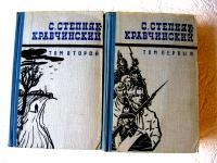 Степняк-Кравчинский С. Собрание сочинений в двух томах.