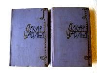 Оскар Уальд. Собрание сочинений в двух томах.