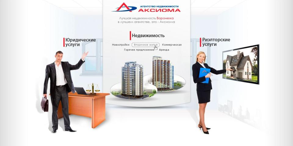 Лучшая недвижимость Воронежа в лучшем агентстве. Это — аксиома.