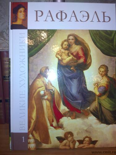 Книга Рафаэль.