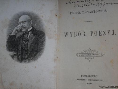 Книга на польском языке 1895 года.малоформатная 15 на 10 см.