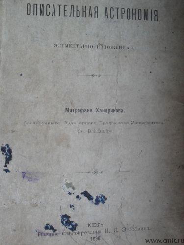 Учебное пособие 1896 год