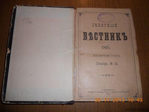 Продам научно-литературные и политические журналы в твердом переплете конца 19 века. Фото 1.
