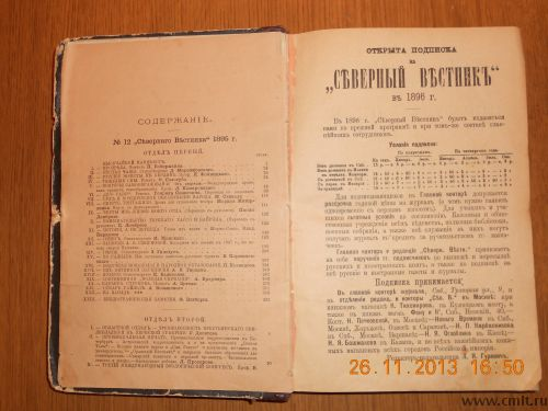 Продам научно-литературные и политические журналы в твердом переплете конца 19 века. Фото 2.